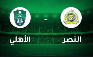 مباراة النصر والأهلي السعودي ربع النهائي مباشر 30-09-2020 والقنوات الناقلة ضمن دوري أبطال آسيا