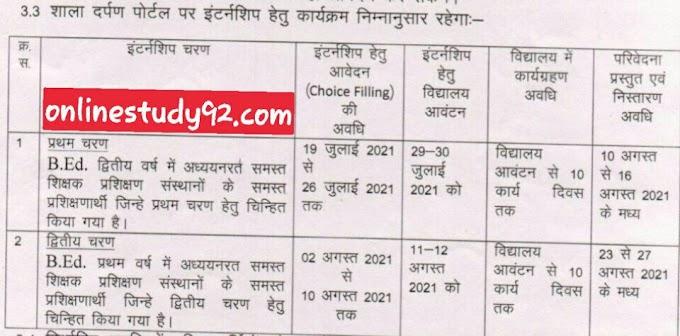 Rajasthan B.ed Internship Latest news | B.ed 2nd Year Internship Allotment Letter | b.ed 2nd year internship kab milegi 2021