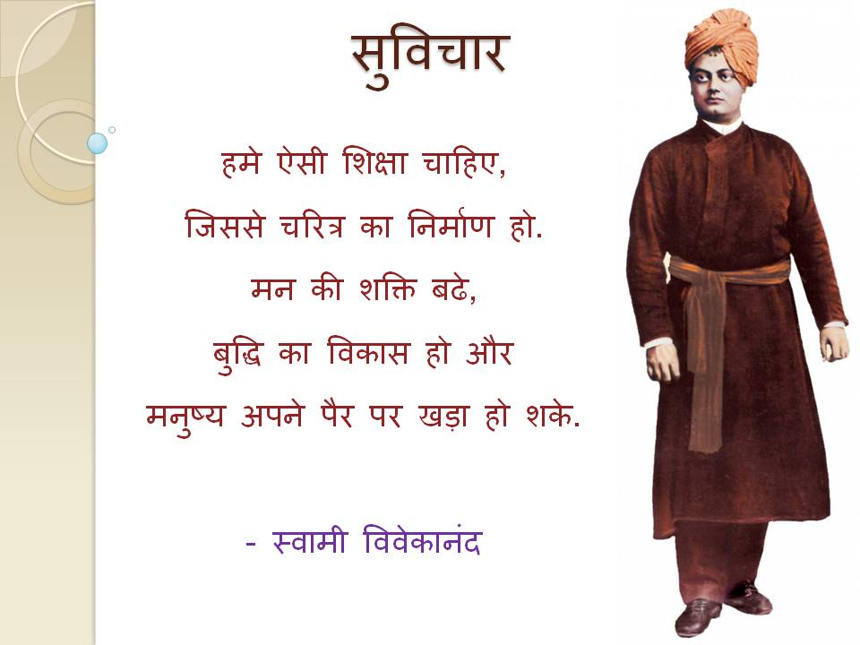Swamy Vivekananda Best Hindi Inspirational Life Quotes With Picture
