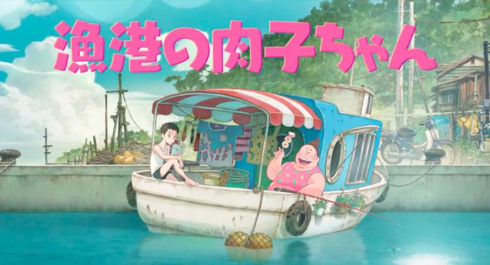 Gyoko no Nikuko-san anime film