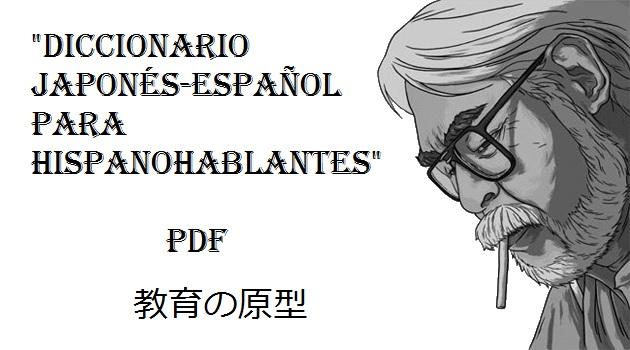 Descargar gratis Diccionario Visual Ingles-Espa ol