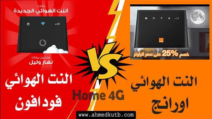مقارنة بين  home 4g اورانج وفودافون