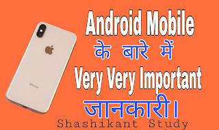 android-mobile-phone-ki-puri-jankari-hindi