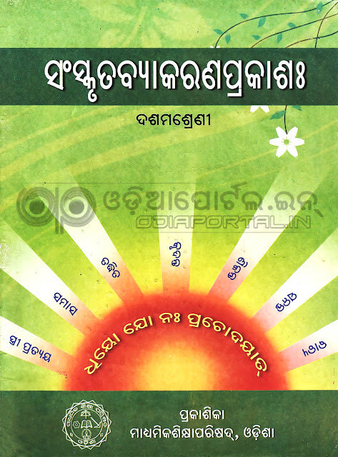 "Download Odisha Class X 2016-17 — Sanskrit Grammar ""Sanskruta Byakarana Prakasah"" Free eBook (PDF), odisha class x 10th matric free books download, pdf books of matric odisha students, Sanskruta Byakarana Prakasah free pdf ebook download, 2016-17 academical session odisha class 10 students third language hindi books free download pdf, board of secondary education, bse odisha books TLS Grammar, byakarana book odisha free download"