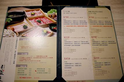 日暮裏火鍋菜單