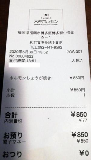 モツビストロ 天神ホルモン KITTE博多 2020/6/30 飲食のレシート