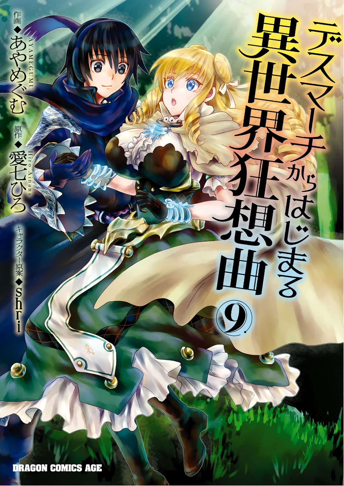 Death March to the Parallel World Rhapsody Mangá Capítulo 57.5_16