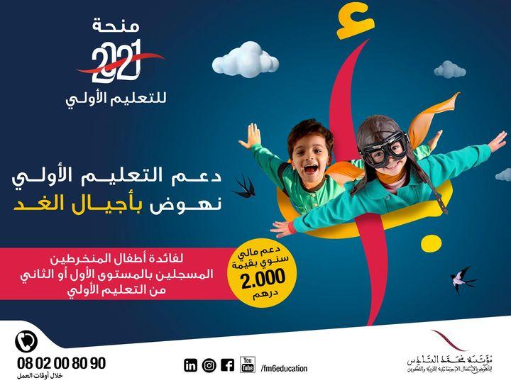 منحة التعليم الاولي 2021-2022
