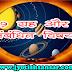 Vedic Jyotish Me 9 Grah