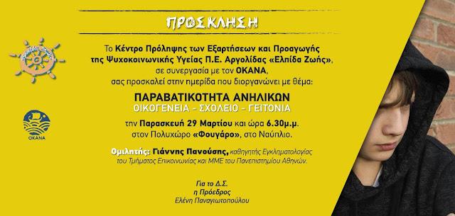 Ημερίδα με ομιλητή τον Γιάννη Πανούση στο Ναύπλιο για την παραβατικότητα των ανηλίκων