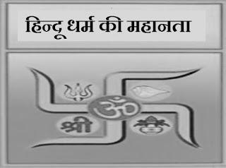 hindu_dhrma