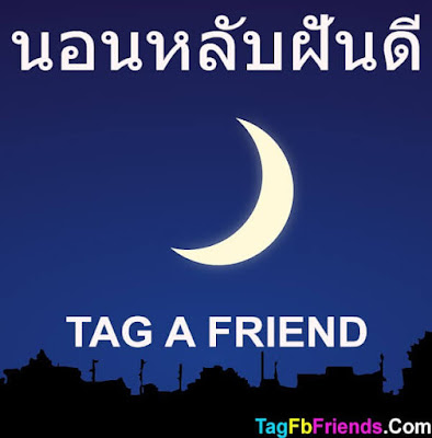 Good Night in Thai language