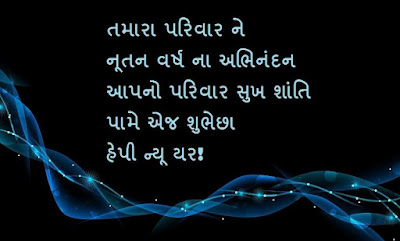 Happy New Year 2020 SMS Quotes in Gujarati