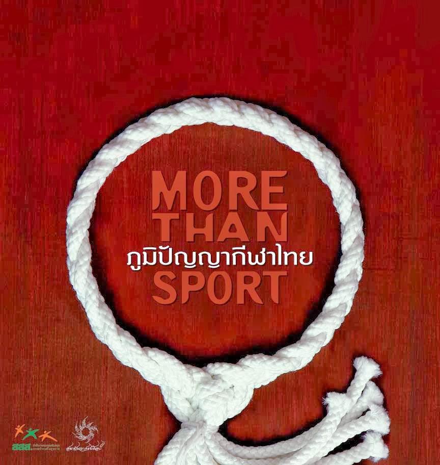 """หนังสือ """"ภูมิปัญญากีฬาไทย : More Than Sport"""""""