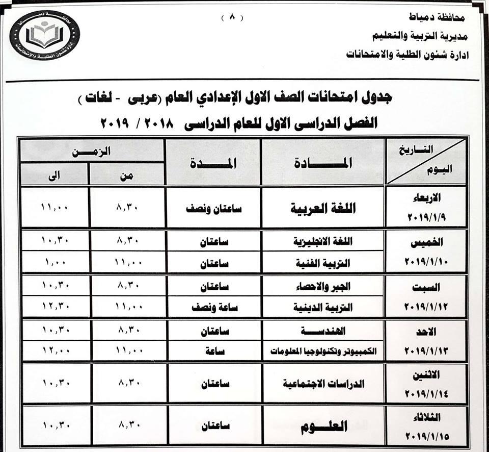 جدول امتحانات الصف الأول الاعدادي محافظة دمياط 2019