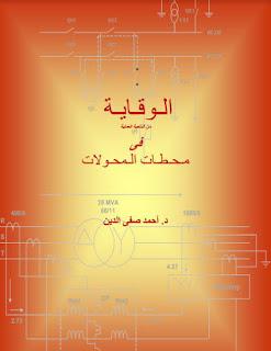 كتاب الوقاية من الناحية العملية في محطات المحولات الكهربائية pdf، حماية المحولات الكهربائية ، تركيب دوائر محولات القدرة الكهربائية ، توصيل دوائر كهرباء محولات القوى الكهربائية عملياً