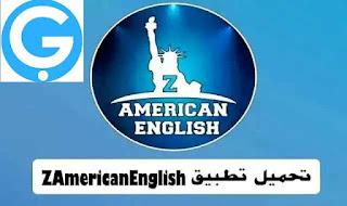أفضل تطبيق لتعليم اللغة الإنجليزية تطبيق Zamericanenglis للكمبيوتر