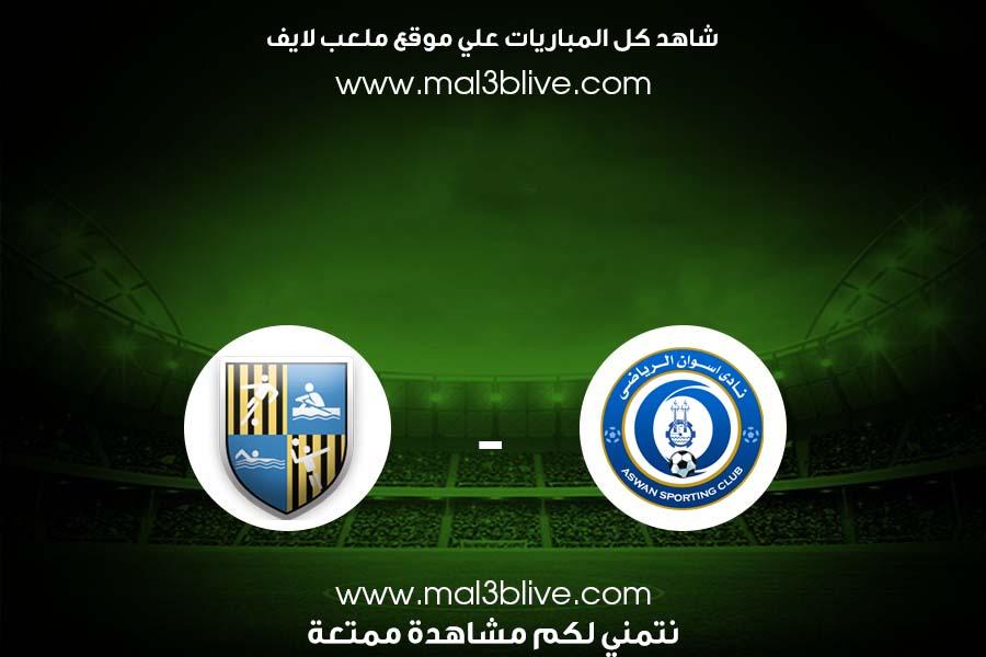 مشاهدة مباراة المقاولون العرب واسوان بث مباشر اليوم 2021/08/16 في الدوري المصري