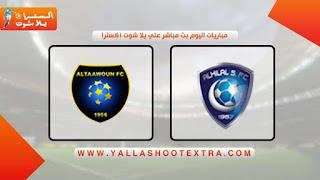 موعد مباراه الهلال و التعاون اليوم 26-9-2019.