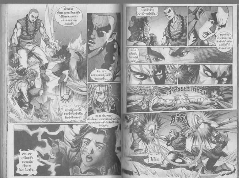 Demi Gods & Semi Devils - หน้า 88