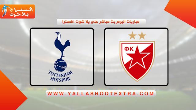 مباراة توتنهام و النجم الاحمر 6-11-2019 في دوري ابطال اوروبا