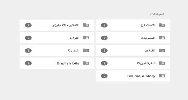 محتوى ملفات المستوى الثاني ZAmericanEnglish