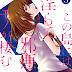 Manga Kono Shima ni wa Midara de Jaaku na Mono ga Sumu Bahasa Indonesia