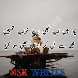 Yaad Poetry 2 Lines