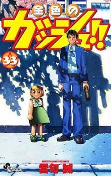 Konjiki no Gash!! Manga