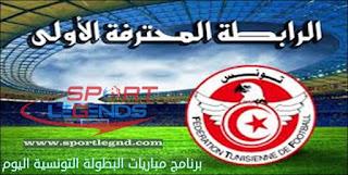 برنامج مباريات البطولة التونسية اليوم