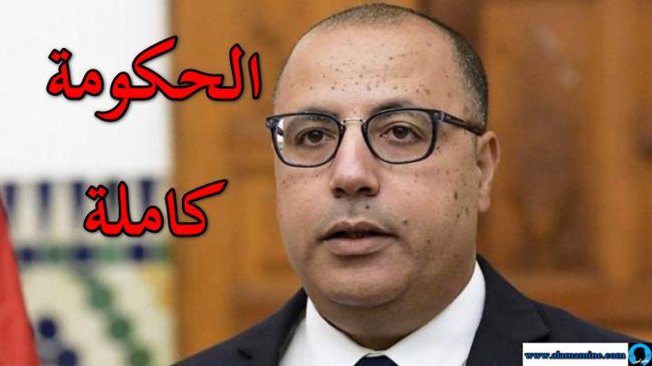 التركيبة الكاملة لحكومة هشام المشيشي المقترحة