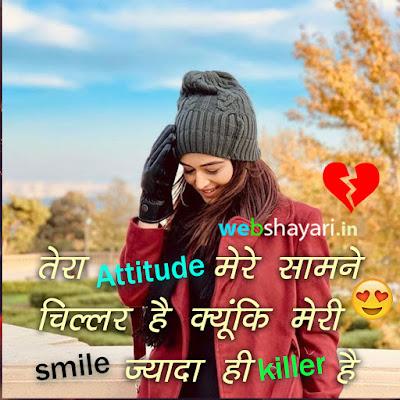 attitude status hindi for girls