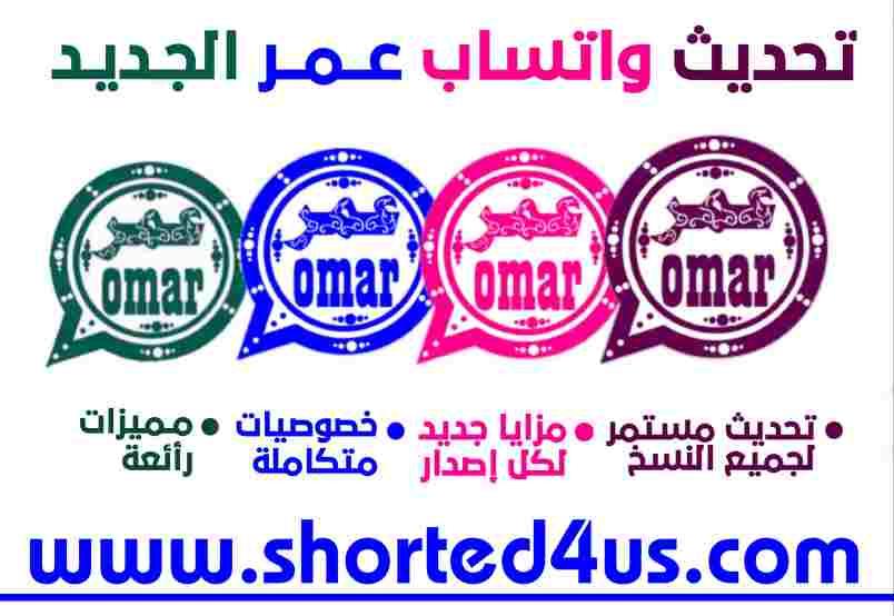 تنزيل واتساب عمر الجديد برابط مباشر OBWhatsApp تحديث واتساب عمر العنابي من الموقع الرسمي