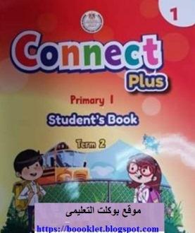 كتاب Connect Plus للصف الأول الابتدائي ترم ثاني2019
