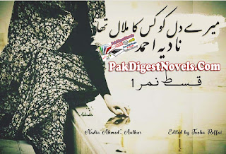 Mere Dil Ko Kis Ka Malal Tha Novel Episode 1 By Nadia Ahmed Pdf Download