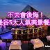 不去會後悔! 曼谷5大人氣美景餐廳