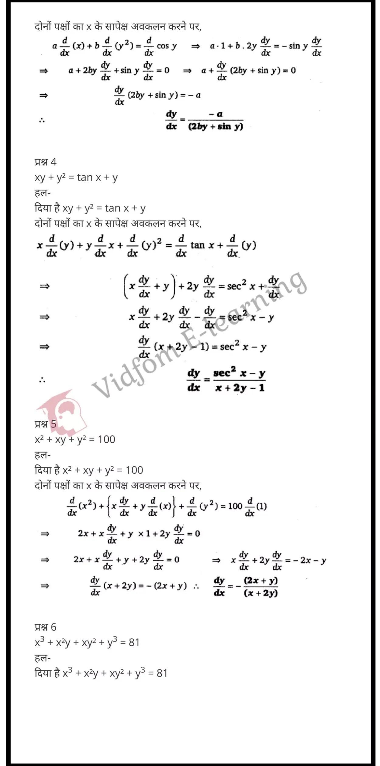 class 12 maths chapter 5 light hindi medium 27
