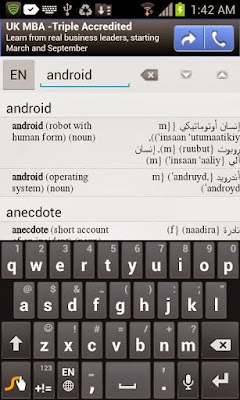 قاموس عربى انجليزى للاندرويد يعمل بدون انترنت
