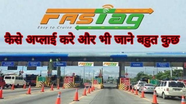 कैसे अप्लाई करे फास्टैग  के लिए | How to apply fastag in hindi - Apkacyber