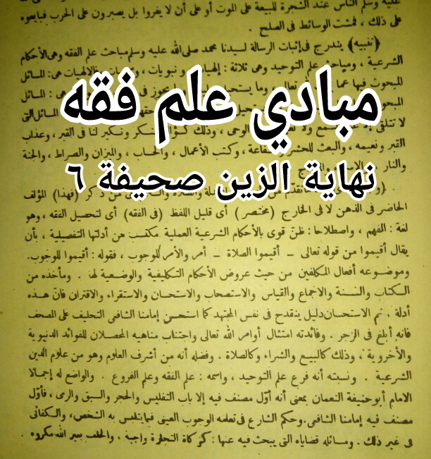mabadi-ilmu-fiqih-nihayah-azzain