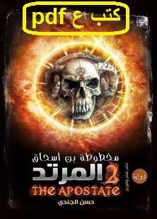تحميل رواية مخطوطة بن إسحاق (المرتد) pdf حسن الجندى