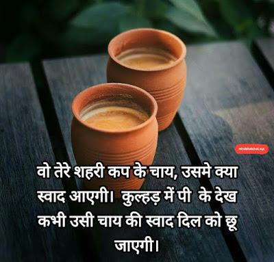 tea shayari in hindi
