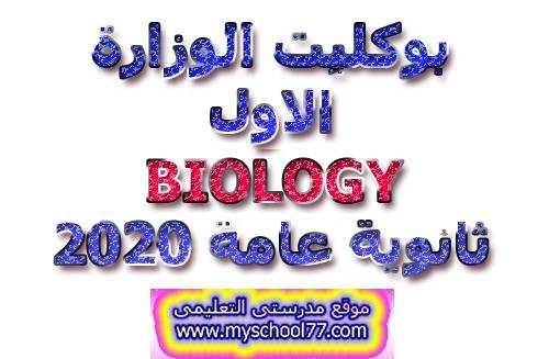 بوكليت الوزارة الاول biology ثانوية عامة 2020