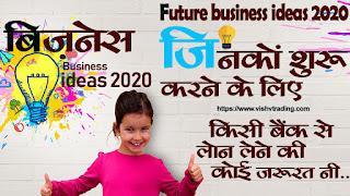 Top 5 Future business ideas 2020 लोन नहीं चहिऐ इन घरेलू उद्योग के लिए