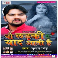 Wo ladki yaad Aati hai gunjan singh bhojpuri full mp3 download