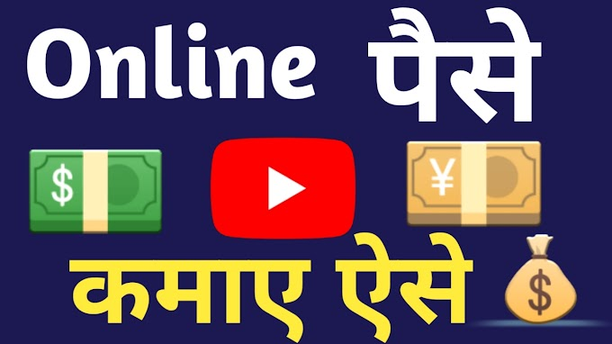 How To Make Money Online From YouTube 2020 In Hindi.