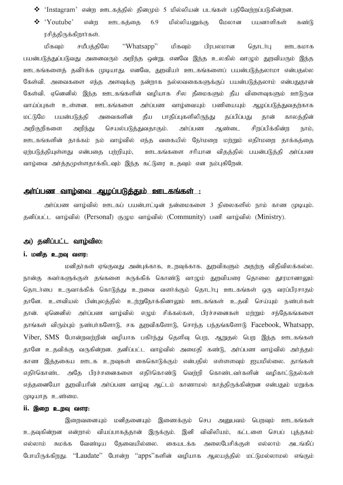 oozhal tamil katturai Dictionary, english & tamil - 1858 william nevins அகராதி மேலும்.