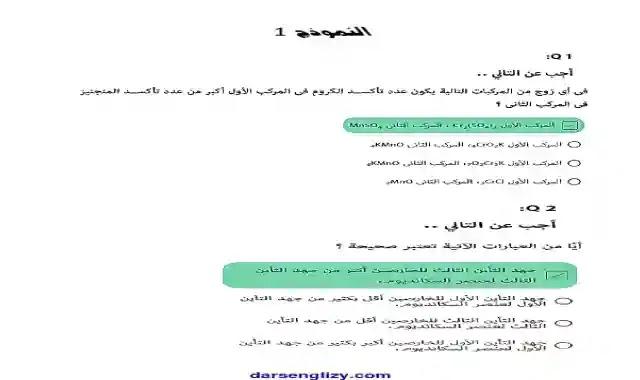 جميع امتحانات الوزارة الاسترشادية فى الكيمياء للصف الثالث الثانوى 2021 على موقع حصص مصر
