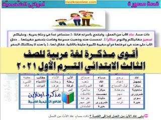 مذكرة لغة عربية الصف الثالث الابتدائي الترم الأول 2021