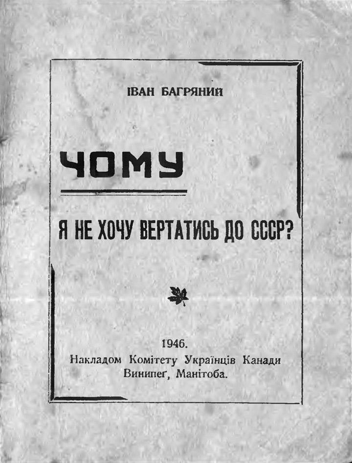 Перше видання памфлету «Чому я не хочу вертатись до СССР?»